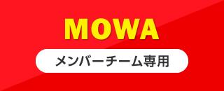 mowaメンバーチーム専用について