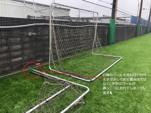 ミニサッカーゴール3×2×1m