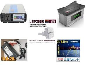LED200Wポータブルタイプ三脚セット